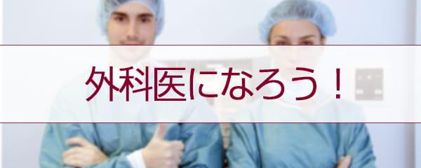【特集】外科医になろう!