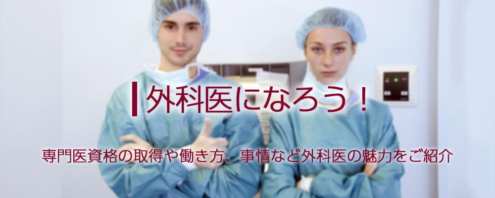 コネクト_外科医になろう!