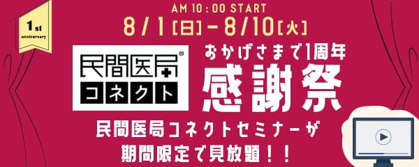 ★コネクト感謝祭★(8/1~8/10開催中)