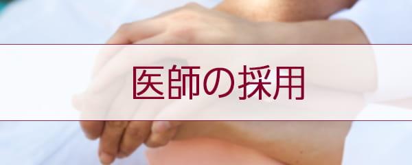 【特集】医師の採用
