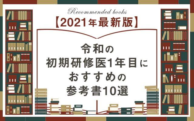 【2021年最新版】令和の初期研修医1年目におすすめの参考書10選