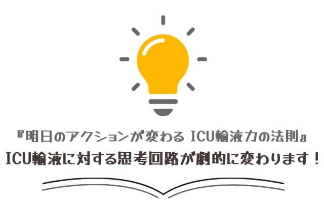 書評『明日のアクションが変わる ICU輸液力の法則』 ICU輸液に対する思考回路が劇的に変わります!