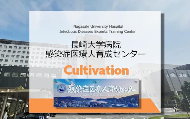 長崎大学病院 感染症医療人育成センター感染症医の養成