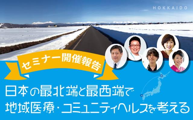 国境を超えた地域医療支援機構主催「日本の最北端と最西端で地域医療・コミュニティヘルスを考える」