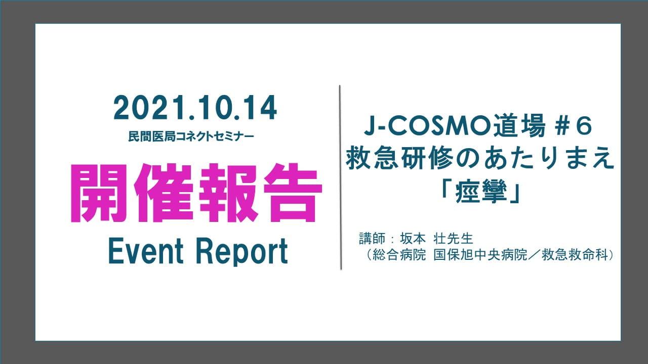 ≪開催報告≫ J-COSMO道場 「#6 救急研修のあたりまえ(痙攣)」