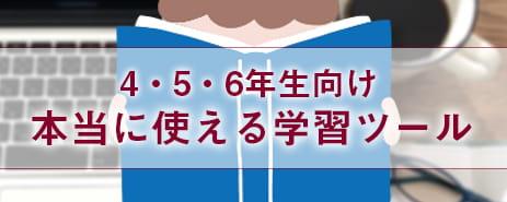 【特集】4・5・6年生向けのポリクリ・研修医で本当に使える学習ツール
